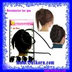 ตัวช่วยที่ช่วยเก็บผมเวลากล้าผม ( Hair Fork - Hair Plug_Plate ) ไอเท็มที่ช่วยเก็บผมเวลาเกล้าผม สีดำ ขนาดใหญ่