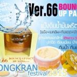 Ver.66 Bounce Up Pact SPF50/PA+++ แป้งดินน้ำมันพริตตี้