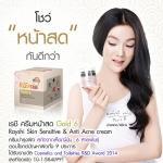 Rayshi Gold 6 Skin Sensitive Anti Acne cream เปลี่ยนหน้าสิว เป็นสาวหน้าใสด้วย เรชิ ครีมหน้าสด โฉมใหม่!!!