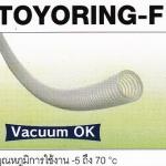 **สายลม TOYOX รุ่น TOYORING-F (TGF)