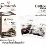 สครับกาแฟขัดผิว ภิโมริช แบบกล่องบรรจุ 10 ซอง