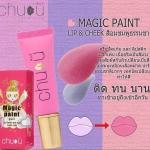 Chubu Magic Paint Lip&Cheek สีอมชมพูธรรมชาติ