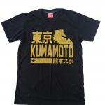 Kumamoto-Black