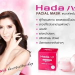 Hada Turbo Mask Premium Nano Whitening 30 g.