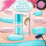 Rayshi Make Up Clear Cleansing Water 95ml ผลิตภัณฑ์ทำความสะอาดเครื่องสำอางสูตรน้ำ