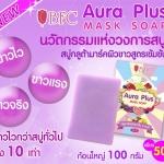 BFC Aura Plus Mask Soap สบู่มาร์คผิวขาว
