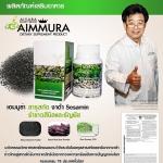 Aimmura Sesamin (เอมมูร่า เซซามิน) สารสกัดงาดำ