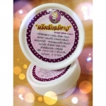 Armpit White Cream ครีมรักแร้ขาว by คลีนิคนางฟ้า นางฟ้ายากูซ่า