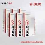 KALOW (KALO) แกลโล 6 กล่อง ราคา 6,600 บาท