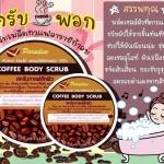 สครับกาแฟอาราบิก้า (Coffee Body Scrub) ใช้จริงขาวจริง ลูกค้าติดใจ การันตรีขาวขึ้น%