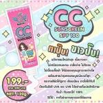 ซีซี ซันสกีน CC sunscreen SPF 100 by Qse Skincare 120g.