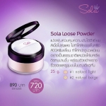 แป้งฝุ่น Sola Primer Loose Powder SPF35 PA++ 25 g.