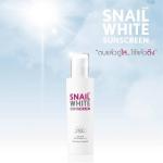 SNAIL WHITE SUNSCREEN SPF50+ PA++++ สเนลไวท์ ซันสกรีน เอสพีเอฟ 50+ พีเอ++++