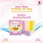 Fruitamin Soap 10 in 1 by.wink white สบู่ฟรุตตามิน บาย วิงค์ไวท์ สบู่ขาววิ้ง รวม 10 สูตรในก้อนเดียว