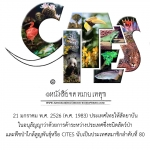 CITES คืออะไร ? (Convention on International Trade in Endangered Species of Wild Fauna and Flora)