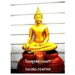 พระพุทธรูปปางมารวิชัย สีทอง เนื้อเรซิ่น หน้าตัก 16 นิ้ว สูง 27 นิ้ว (รวมฐาน)