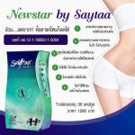 Saytaa (เซต้า) Slim Solution ผลิตภัณฑ์เสริมอาหารลดน้ำหนัก