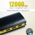 แบตสำรอง Remax Proda 12000 mAh ( ppp-11 ) ใช้เป็นโคมไฟได้