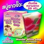 สบู่ขาวจั๊วะ Wonder White Soap ราคาปลีก 40 บาท