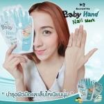 MB Guarantee Baby Hand Nail Mask มาส์กถุงมือ เบบี้ แฮนด์ แอนด์ เนล มาส์ก