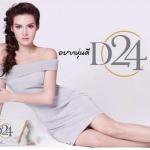 D24 by ญาญ่าญิ๋ง