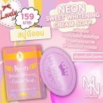 สบู่ นีออน สวีท ไวท์เทนนิ่ง Neon Sweet Whitening Cream Soap by MN SHOP 100g.