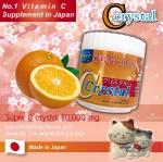 Super C crystal 70,000 mg (ซุปเปอร์ซีคริสตัล)