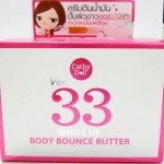Cathy Doll Ver.33 White Up Body Bounce Butter 150 ml. มาแล้วจ้า..ฮิตแป้งดินน้ำมันสำหรับทาหน้ามานาน ครั้งนี้จัดหนักสำหรับผิวตัวไม่ให้น้อยหน้ากันเลยคร้าา..ครีมดินน้ำมันสำหรับผิวกาย มหัศจรรย์ครีมผิวขาว สวยปิ้ง เนียนใส สังเกตได้ตั้งแต่ครั้งแรกที่ใช้ ปั้นผิวขา