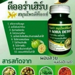 ดีออร่าเฮิร์บ (D Aora herb) ผลิตภัณฑ์สมุนไพรดีท็อกช์ ล้างสารพิษ ลดไขมันในร่างกายเเละเส้นเลือด