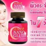 Super Nano Gluta บรรจุ 30 แคปซูล