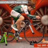 ร้านเทรนเนอร์จักรยาน bicycle trainer แร็คจักรยาน ขาตั้งจักรยาน อุปกรณ์จักรยาน
