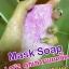 BFC Aura Plus MASK SOAP บีเอฟซี ออร่า พลัส มาส์ค โซพ สบู่มาส์คผิวขาว ฟอกทิ้งไว้ 3 นาที ผิวขาวใสขึ้น thumbnail 9