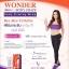 เจลร้อนสลายไขมัน V2 Wonder body shape (วีทู วันเดอร์ บอดี้ เชฟ) แถมฟรี Wonder Body Wrap thumbnail 14