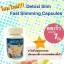 Detoxi Slim Fast Slimming Capsules ดีท๊อกซ๊ซี่ สลิม ผลิตภัณฑ์ลดน้ำหนัก thumbnail 3