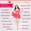 OP Marry Collagen 25,000 mg. by Fern โอ พี แมรี่ คอลลาเจน thumbnail 4