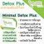 MINIMAL Detox Plus by Falanfon อาหารเสริมดีท็อก แก้ปัญหาดื้อยา ทานยาลดน้ำหนัก ทานวิตามินต่างๆ ทำให้เห็นผลดีขึ้น thumbnail 15
