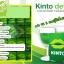 KINTO ผลิตภัณฑ์เสริมอาหาร คินโตะ แค่เปิดปาก สุขภาพเปลี่ยน ทางเลือกใหม่ ของคนรัก สุขภาพ thumbnail 41