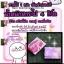 Belly Slim S-line L-carnitine เบลลี่ สลิม ลดสัดส่วน กระชับรูปร่าง ลดพุง thumbnail 8