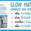 NeoCell Glow Matrix Advanced Skin Hydrator นีโอเซลล์ โกลว์ แมทริกซ์ thumbnail 4