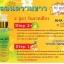 โลชั่นมะนาวสับปะรด Twin + AHA 90% Collagen by Nutty-P thumbnail 5