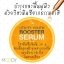Moody Utility Youth Booster Serum วิตตามิน C เซรั่ม เข้มข้น 20 % thumbnail 3