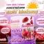 Kawaii SUPER NANO Collagen Pomegranate คาวาอิ ซุปเปอร์ นาโน คอลลาเจน คอลลาเจนกันแดด รสทับทิม ขาวใส ไม่กลัวแดด thumbnail 3