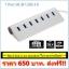 Portable USB 3.0 Hub Superspeed 7-Port Aluminum USB Splitter Hub With USB Cable thumbnail 1