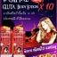 Vampire Gluta Body Lotion X 10 โลชั่นแวมไพร์ กลูต้า บอดี้ โลชั่น thumbnail 1