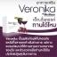 Veronika by Medileen เวโรนิก้า เพราะผิวสวยต้องเริ่มจากภายในสู่ภายนอก นวัตกรรมแห่งการชะลอวัย ที่ให้ได้มากกว่ากลูต้าไธโอน thumbnail 9