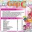 Triple L Plus Gap C+ ทริปเปิ้ล แอล พลัส วิตามิน กลูต้าผิวขาว thumbnail 10