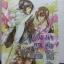 นายลูกท้อมาล่อให้รัก By Feng Si Yue มัดจำ 100 ค่าเช่า 20b. thumbnail 1