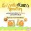 Mojii Sunscreen SPF50PA++ ครีมกันแดดองุ่น โมจิ thumbnail 7