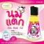 นมแตก (Ohh milk oil) thumbnail 2