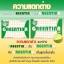 Greentina Plus กรีนติน่า พลัส ลดน้ำหนัก กระชับสัดส่วน thumbnail 4